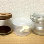 粉にしたコーヒーのおすすめ保存容器が知りたい