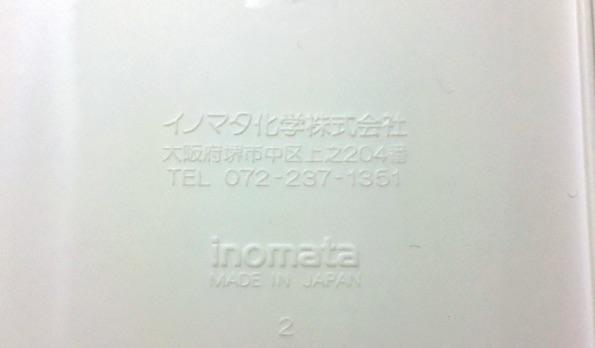 イノマタ化学のロゴ