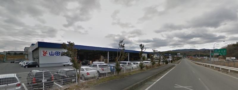 山田化学の社屋