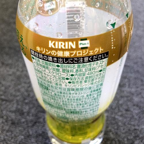 キリン メッツ プラス レモンスカッシュ