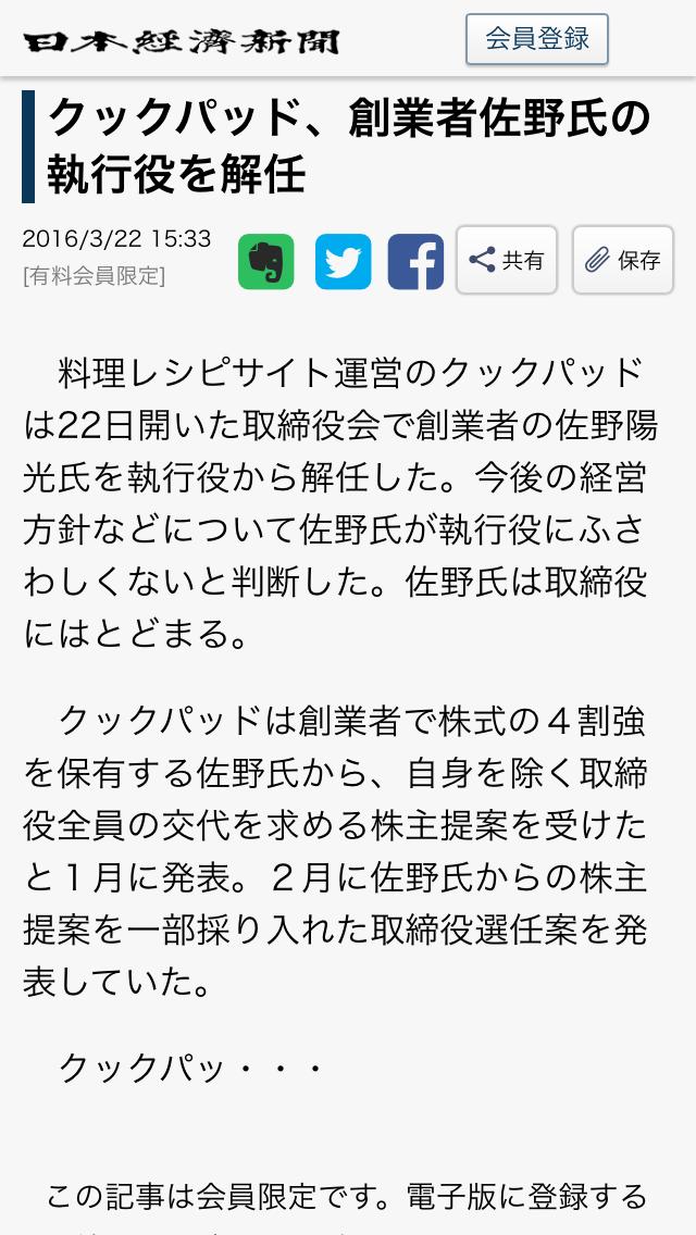 クックパッド 佐野氏解任の記事