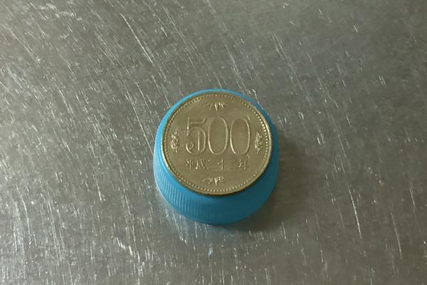 500円玉の大きさはペットボトルのキャップとほぼ同じ