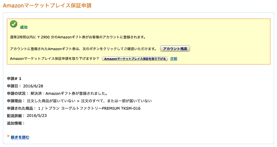 Amazonギフト券での返金申請完了画面