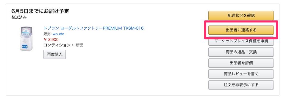 Amazonマーケットプレイスで出品者に連絡