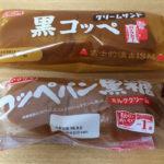 ヤマザキから黒コッペ対抗馬のコッペパン黒糖が出た