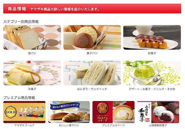 ヤマザキの商品ページ