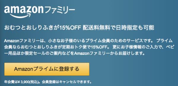 Amazonファミリーにある「プライムに登録する」ボタン