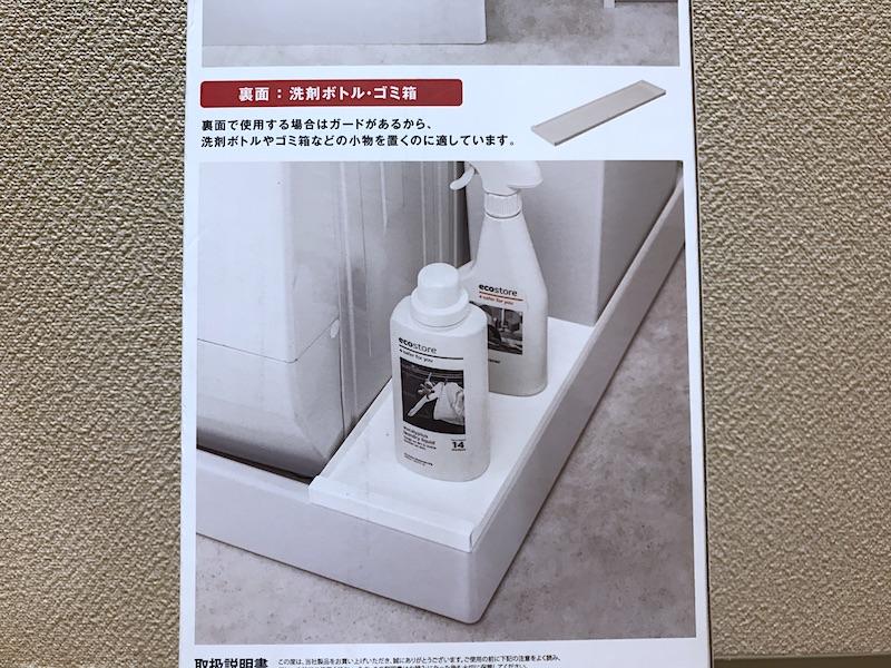 山崎実業(Yamazaki) 洗濯機防水パン上ラック 説明書