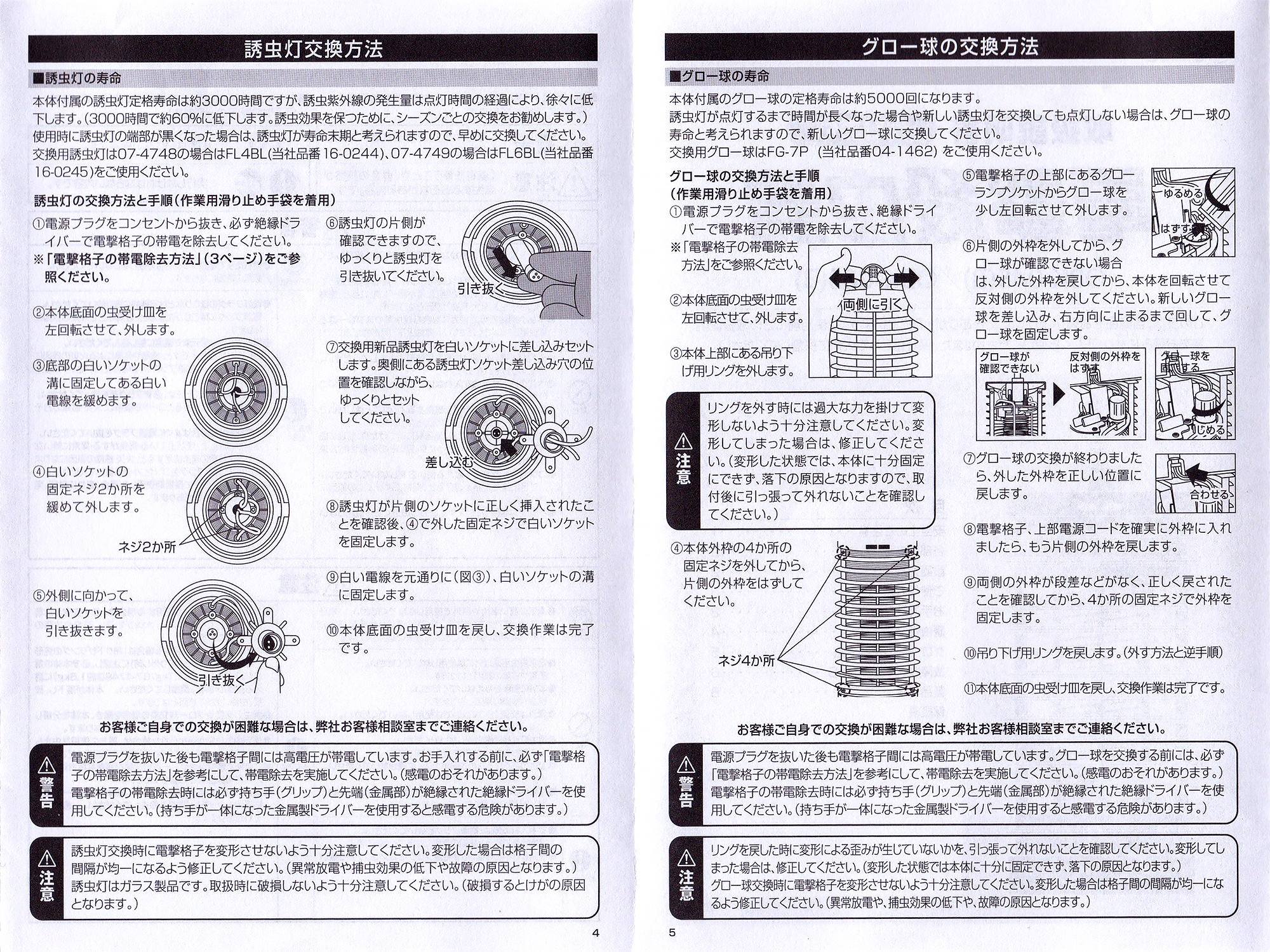 オーム電機 電撃殺虫器 OBK-04S 説明書