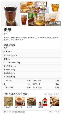 麦茶の検索結果にでる成分表