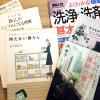 快適な家にしたくて掃除関連の本をたくさん読んだ