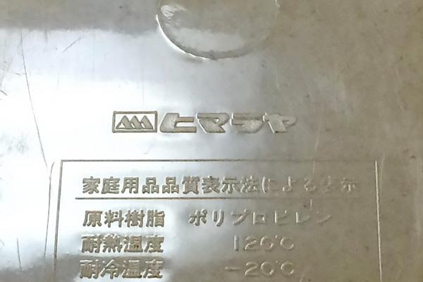 ヒマラヤ化学工業のロゴ
