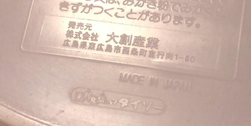 ダイソーのロゴ