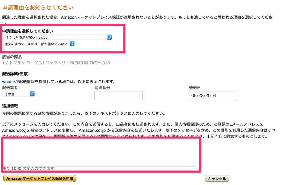 マーケットプレイス保証申請画面