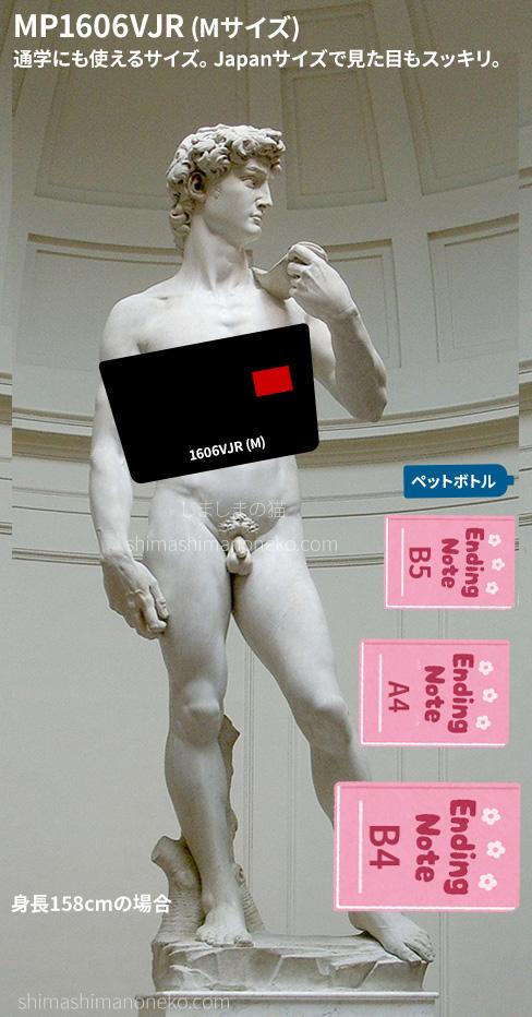 マンハッタンポーテージ 1606JR