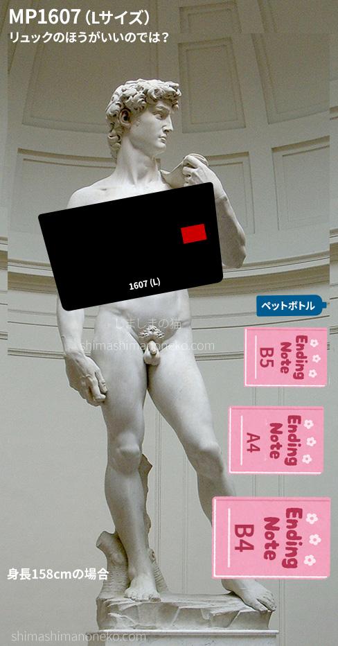 マンハッタンポーテージ 1607